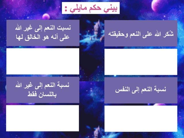 نسبة النعم لغير الله By Majd Almubarak Educational Games For