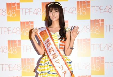 AKB48阿部マリア、台湾TPE48へ移籍決定 研究生へのプレゼントは「私自身です」