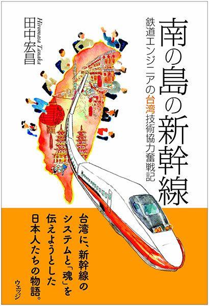 欧州と争った台湾高速鉄道に新幹線が走るまで『南の島の新幹線――鉄道エンジニアの台湾技術協力奮戦記』発売 | 乗りものニュース