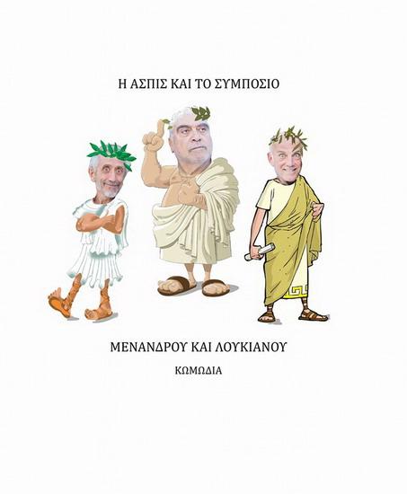 ''H ASPIS KAI TO SYMPOSIO'' AFISA