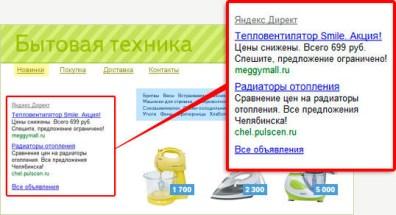 kontekstnaya-reklama-na-sajtax