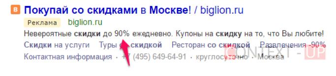 skidka-90%