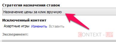 strategiya-naznacheniya-stavok