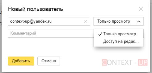 Как дать доступ к Яндекс Метрике