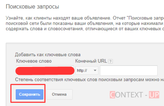 Оптимизация ключевых слов Adwords