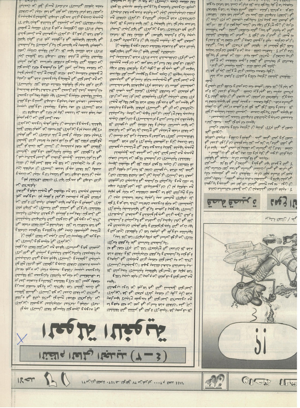 Articles Oman Newspaper Contrapuntal View