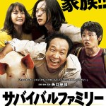 Survival Family film review post image