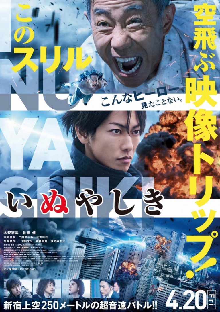 Inuyashiki film review post image