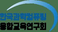 한국과학컴퓨팅융합교육연구회 Logo