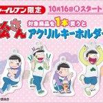 おそ松さん ×セブン‐イレブンキャンペーン第三弾