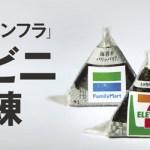コンビニ50店舗を渡り歩く「ハイパー店員」:日経ビジネスオンライン