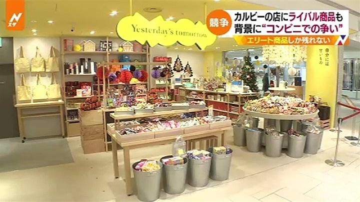 """カルビーの店舗オープン、背景に""""コンビニでの争い"""" TBS NEWS"""
