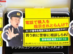 富山)「相談しられ!」コンビニでの詐欺対策に県警本腰:朝日新聞デジタル