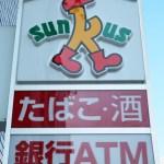 ファミリーマート/栃木県「サンクス」営業終了、全国3700店をブランド転換