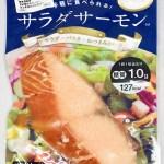 まとメシ:オヤジのコンビニ食ダイエット(29) チキンに飽きたらサーモンだ! ヘルシー食材の、松岡水産「サラダサーモン」