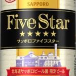 セブン&アイ/サッポロビール園の限定ビール「ファイブスター」発売