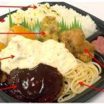 ファミリーマート/おかずもごはんも「てんこ盛弁当」498円で発売