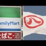 「ファミマ」と連携し認可保育所を整備‥名古屋市が待機児童問題で方針