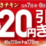 ミニストップ/12月7~9日「骨付きチキン」20円引き