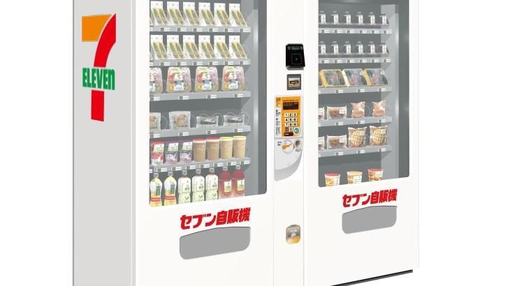『セブン自販機』新型機の設置開始 品揃え・陳列量拡大 電子マネー「nanaco」が利用可能に