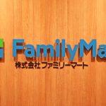 ファミリーマート/時短営業の実験参加希望店向け説明会を開催