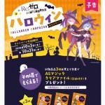 デイリーヤマザキ店舗で『リゼロ』のハロウィンキャンペーンが10月3日より開催!対象商品を買ってオリジナルグッズをゲット!!|電撃ホビーウェブ