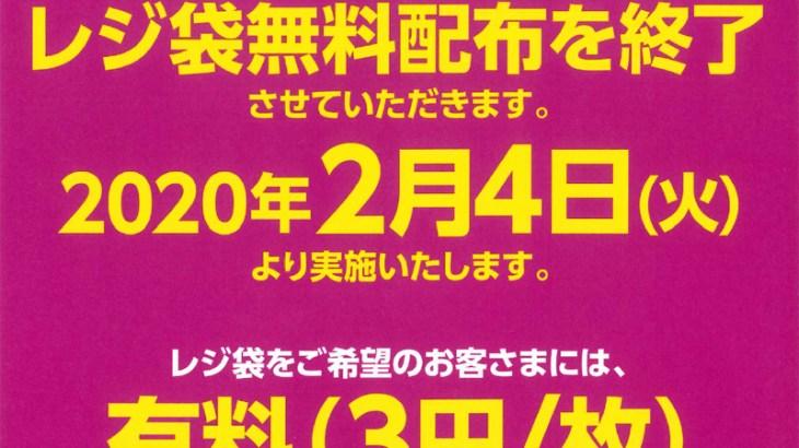 ミニストップ/2月4日「レジ袋有料化」実験店舗を拡大