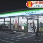 ファミリーマート 6月から24時間営業を取りやめへ|テレ朝news