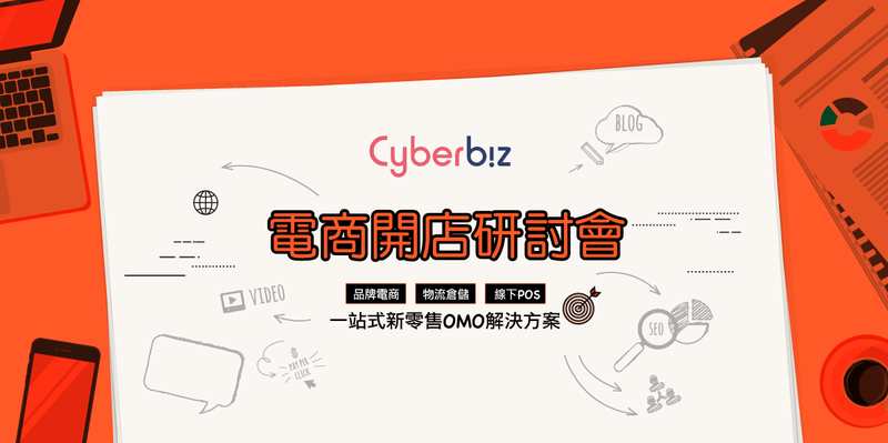 https://convertkit.s3.amazonaws.com/assets/pictures/133034/1809938/content_開店說明會.png