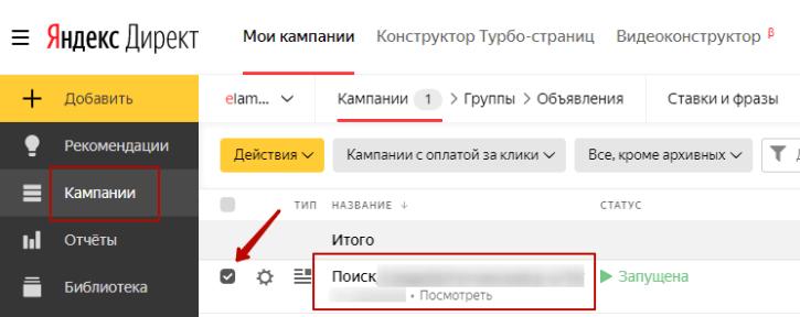 Копирование кампании через веб-интерфейс рекламного кабинета