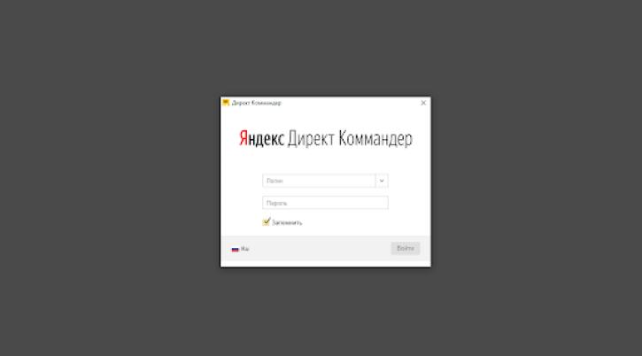 Копирование, выгрузка, перенос рекламных кампаний между аккаунтами Яндекс.Директ