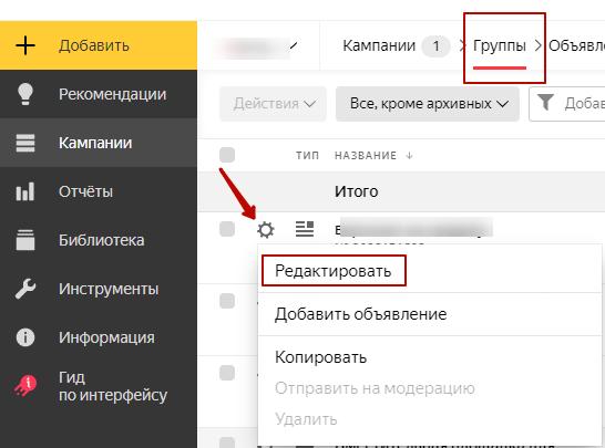 Как задать регион через веб-интерфейс Яндекса