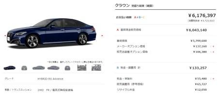 新型クラウンの見積もりやってみた!乗り出し価格は値引き込みで脅威の500万円台を実現!?