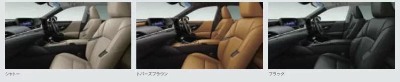 新型レクサスES内装画像シートカラー2