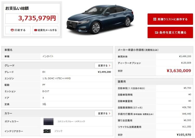 新型インサイトの見積もりやってみた!EXの乗り出し価格は値引き込みで約363万円!ディーラーオプションは合計で約13万円です!