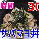【時短簡単 30秒クッキング】サバマヨ丼 (料理/丼物/鯖缶レシピ)