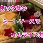 【お弁当作り】☆おかず☆夕食のミートソースでオムライス71日目