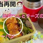 【お弁当作り】☆おかず☆はんぺんとチーズの肉巻きと卵チャーハン88日目