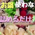 【お弁当作り】☆おかず☆詰めれるもの92日目