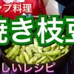 キャンプ料理 焼き枝豆をCOCOpanで作る 社長息子のキャラがgood