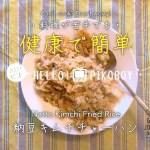 料理が苦手でも健康で簡単:納豆キムチチャーハン  – Can't Cook? Don't Worry! Healthy and easy Kimchi Fried Rice