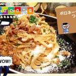 【ボロネーゼ】プロ料理人がハロウィンコスプレでボロネーゼ作ってみた!【パスタ】料理No.23