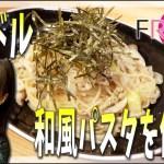 【和風パスタ】プロがネギときのこの和風パスタの作り方をアイドルに教えてみた!【ネギ】【きのこ】【フルーティー】【北出さい】【一人暮らし】No.38