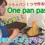 《料理苦手な一人暮らしさん必見!!》フライパン1つで出来きちゃう簡単パスタ!one pan pasta![料理動画]