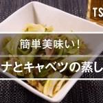 【簡単おつまみ】ツナとキャベツの蒸し煮のレシピ
