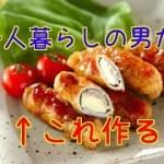 【料理】一人暮らしの男が激うま豚バラチーズ巻き作る!