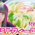 【お料理】材料2つ!?簡単ミルフィーユ鍋作ってみた♡!!!!!!!!