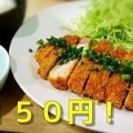 夏にピッタリ!梅ダレとんかつ【料理動画】簡単レシピ 150円! 人生なんてそんなもんです