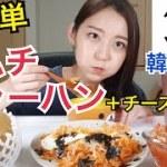 【モッパン】超簡単レシピ!キムチチャーハン+チーズが最高においしいので飯テロ【韓国料理】