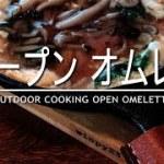 キャンプで使えるアウトドアー料理(オープンオムレツ)スキレットで